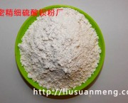 橡胶专用硫酸钡