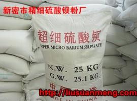 什么是工业级硫酸钡,工业级硫酸钡的8大用途