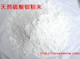 新密市精细改性沉淀硫酸钡填补国内市场的空白