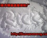 高纯白度超细沉淀硫酸钡