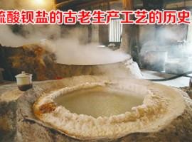 盐水精制过程中沉淀硫酸钡的收回问题以及注意事项