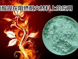 硫酸钡阻燃剂