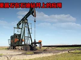 石油钻井添加剂用的重晶石用在那里?
