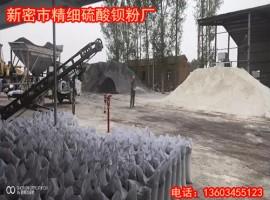 硫酸钡水泥砂浆价格是多少?硫酸钡与水泥的比例