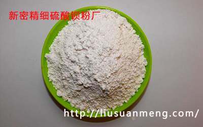 高品位天然硫酸钡