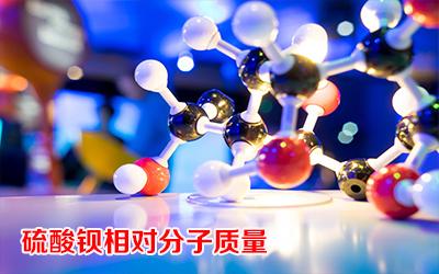 硫酸钡相对分子质量