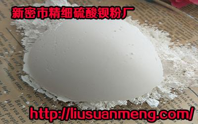 沉淀改性硫酸钡