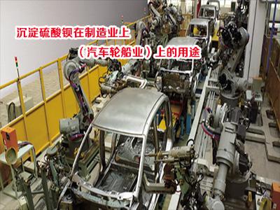 沉淀硫酸钡在汽车工业上应用