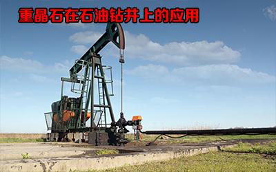 重晶石在石油钻井上的应用